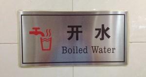 china boiling